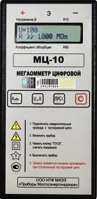 МЦ-10
